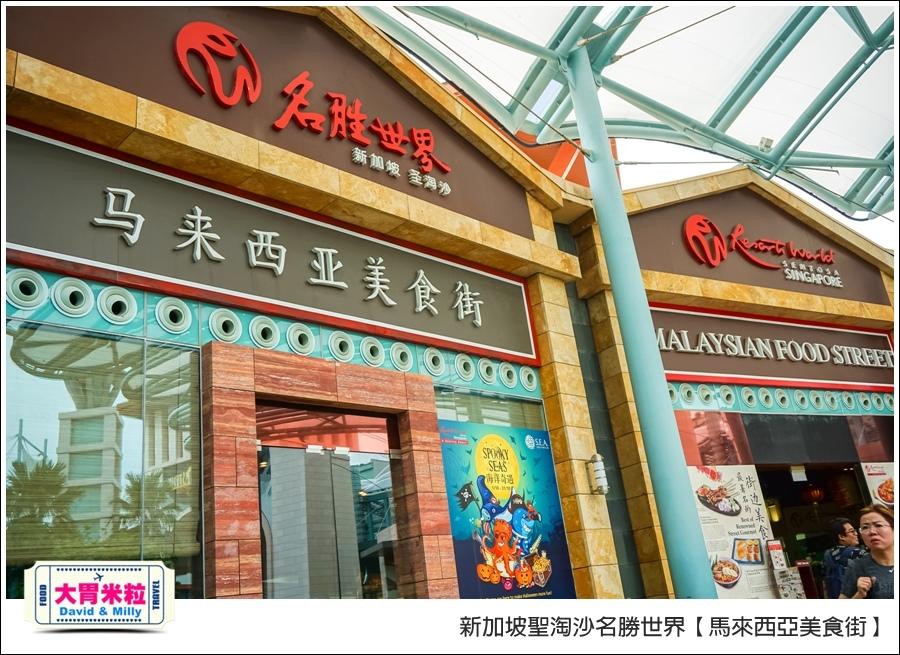 新加坡聖淘沙名勝世界必吃美食@馬來西亞美食街@大胃米粒0001.jpg