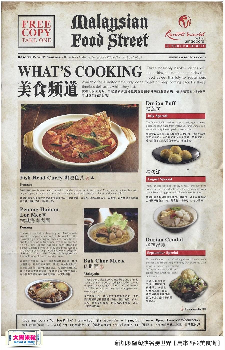 新加坡聖淘沙名勝世界必吃美食@馬來西亞美食街@大胃米粒0024.jpg