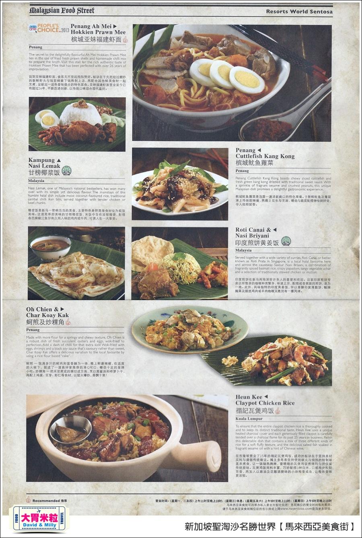 新加坡聖淘沙名勝世界必吃美食@馬來西亞美食街@大胃米粒0026.jpg