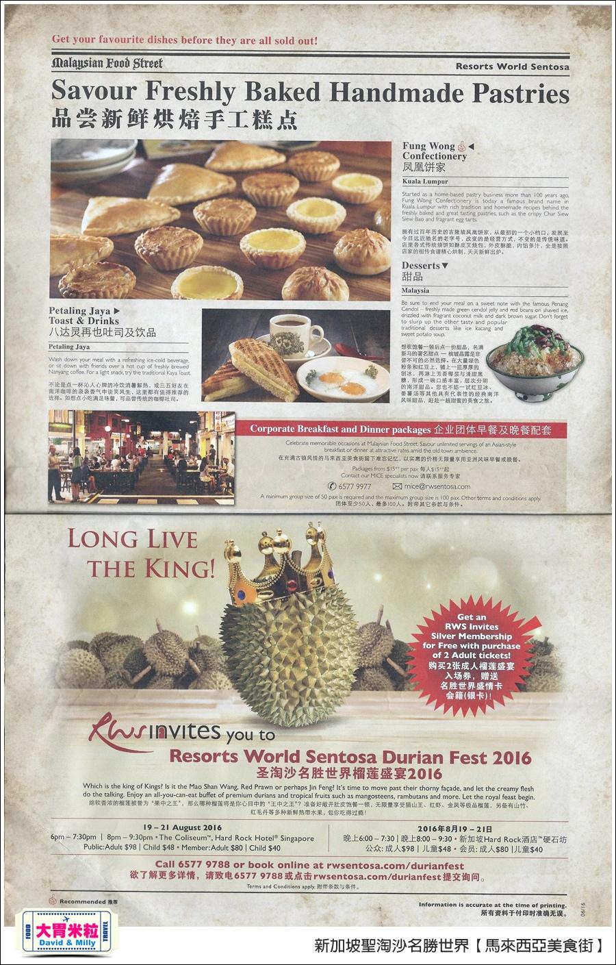 新加坡聖淘沙名勝世界必吃美食@馬來西亞美食街@大胃米粒0027.jpg