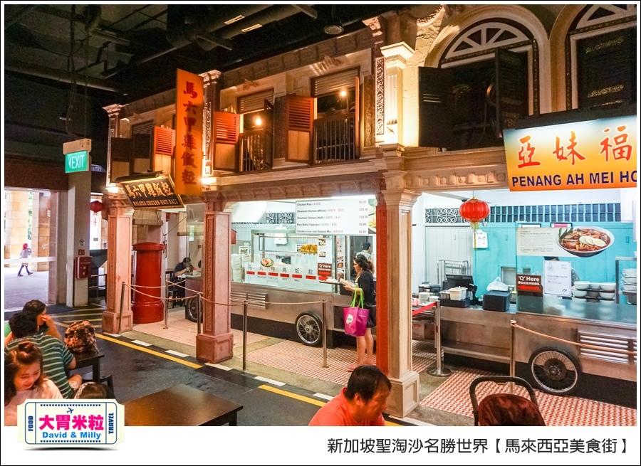 新加坡聖淘沙名勝世界必吃美食@馬來西亞美食街@大胃米粒0013.jpg