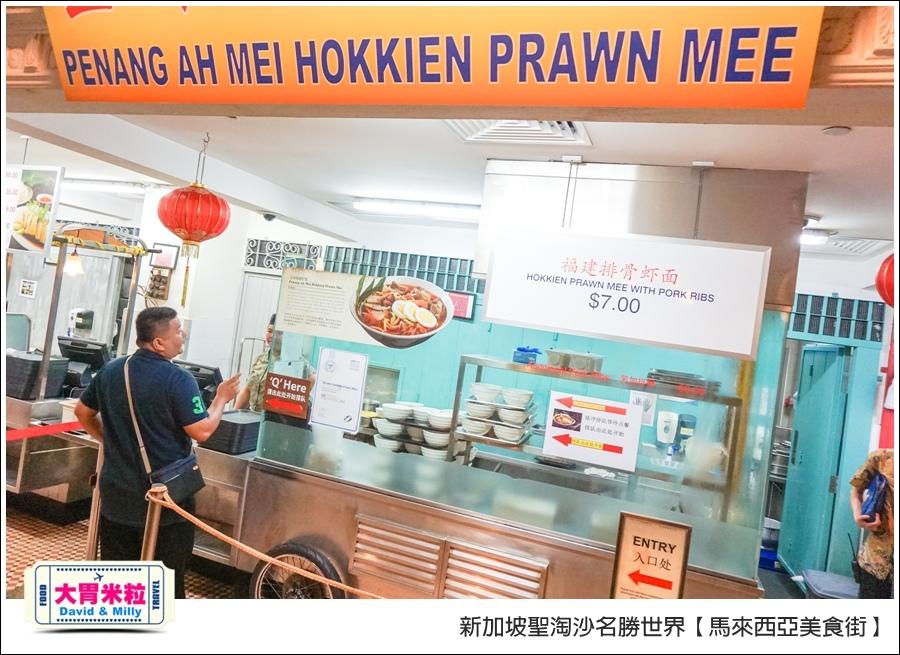 新加坡聖淘沙名勝世界必吃美食@馬來西亞美食街@大胃米粒0016.jpg