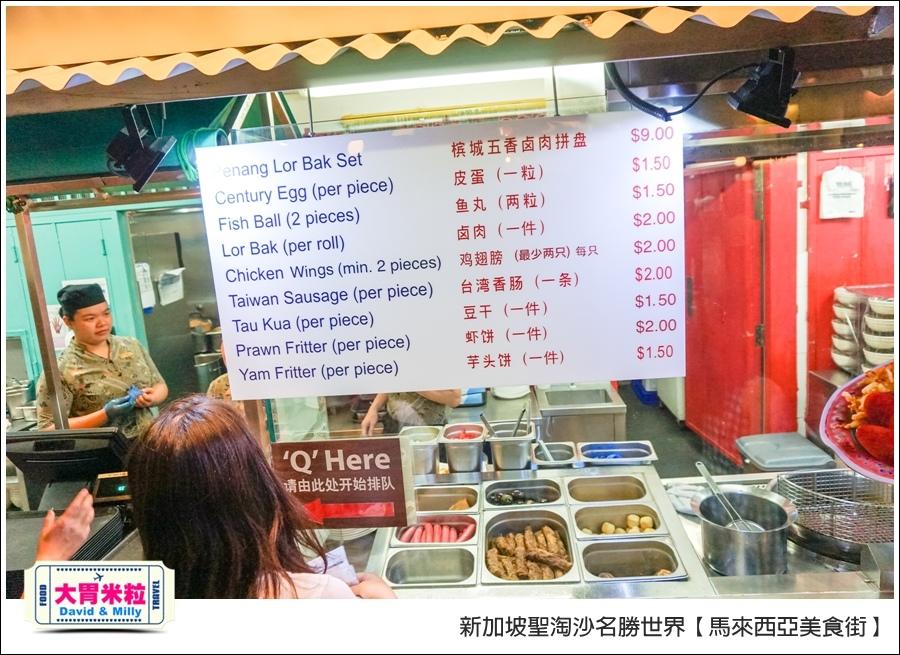 新加坡聖淘沙名勝世界必吃美食@馬來西亞美食街@大胃米粒0018.jpg