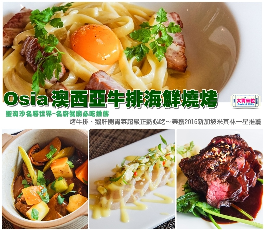 新加坡聖淘沙名勝世界-名廚餐廳@Osia澳西亞牛排@大胃米粒0001 (36).jpg
