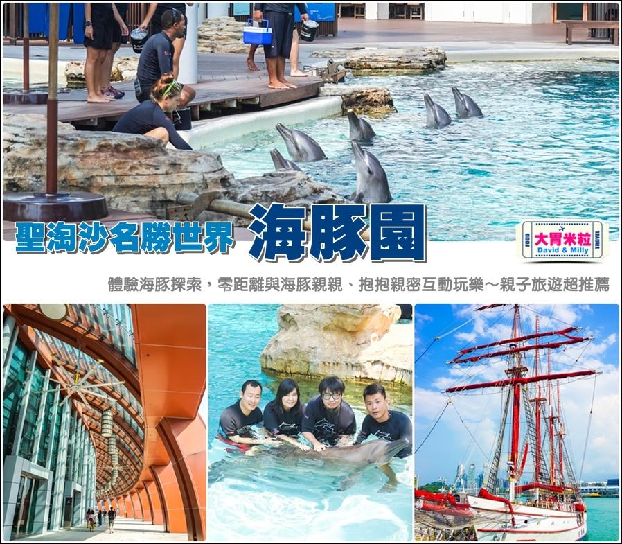 聖淘沙名勝世界必玩@海豚園體驗海豚伴遊@大胃米粒0050.jpg