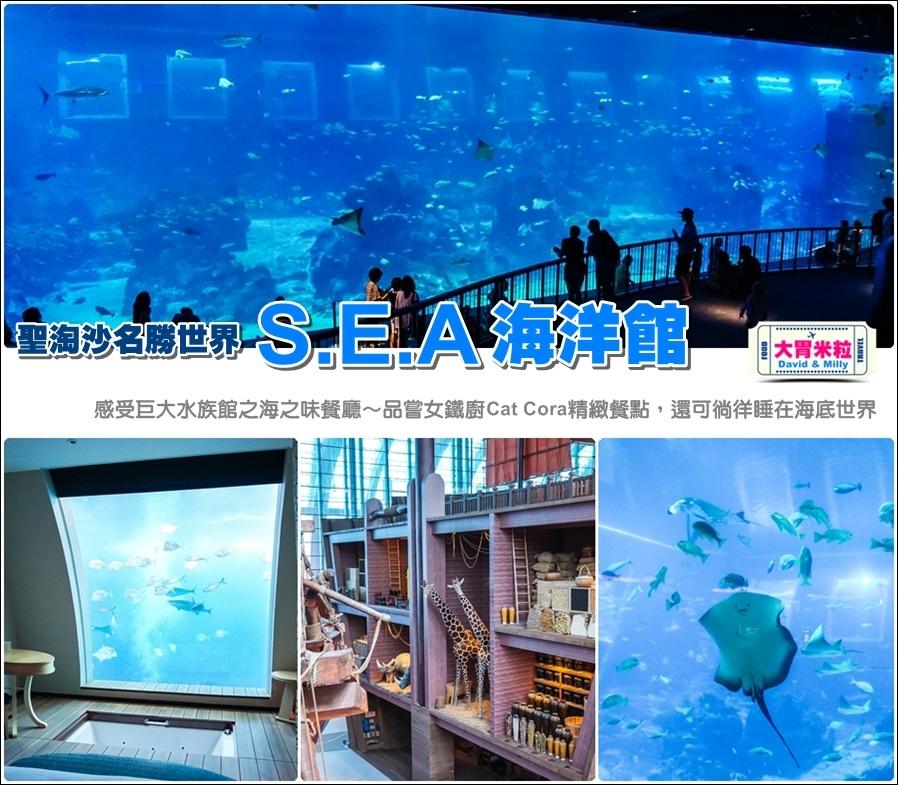 聖淘沙名勝世界必玩@SEA海洋館與海之味餐廳@大胃米粒001 (77).jpg