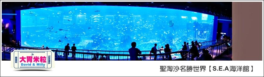 聖淘沙名勝世界必玩@SEA海洋館與海之味餐廳@大胃米粒001 (29).jpg