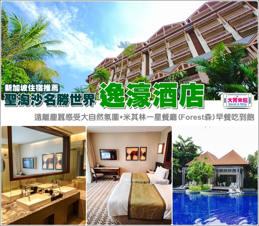 新加坡住宿推薦@聖淘沙名勝世界逸濠酒店@大胃米粒0059.jpg