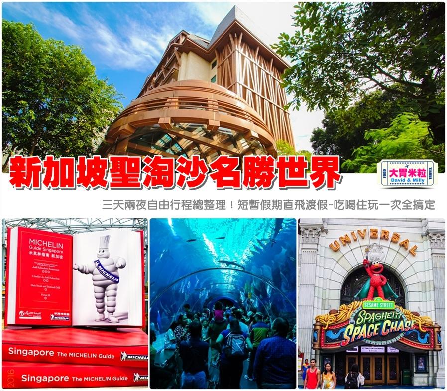新加坡聖淘沙名勝世界三天兩夜行程表@大胃米粒.jpg