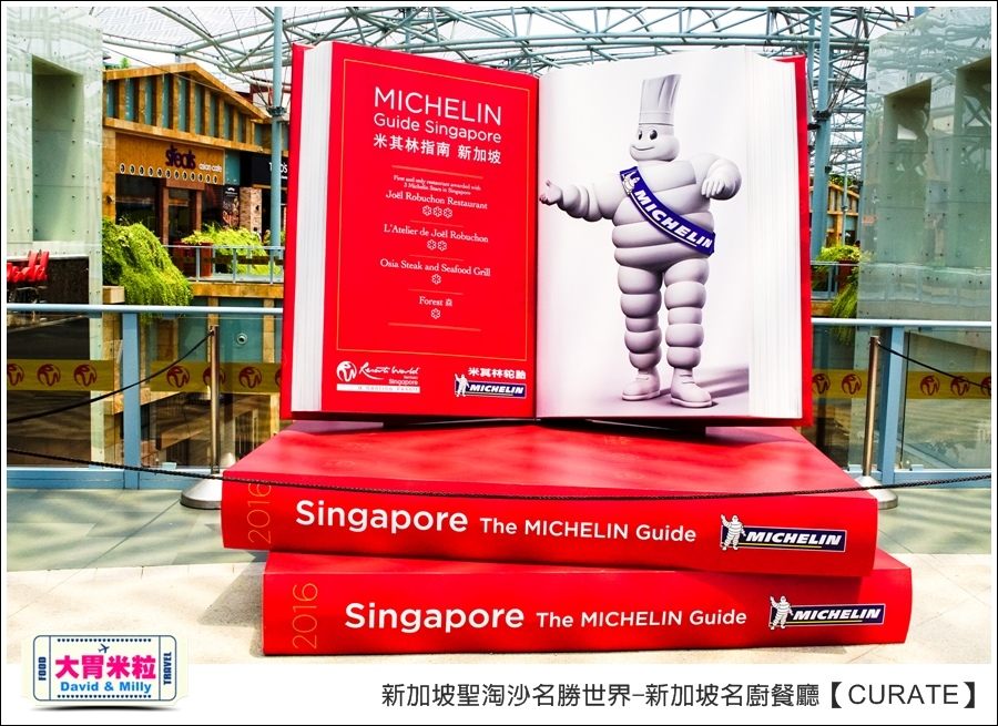 新加坡聖淘沙名勝世界-新加坡名廚餐廳必吃推薦1-CURATE米其林名廚品鑑餐廳@大胃米粒0001.jpg