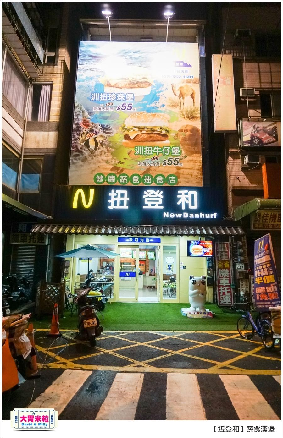 高雄蔬素食推薦@扭登和蔬食速食漢堡@大胃米粒0001.jpg