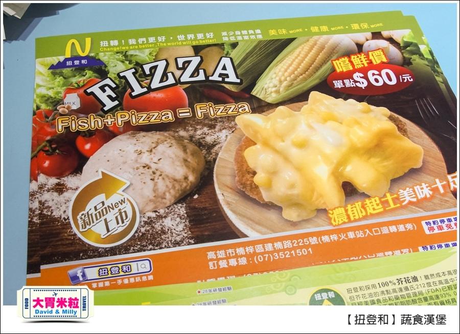 高雄蔬素食推薦@扭登和蔬食速食漢堡@大胃米粒0006.jpg
