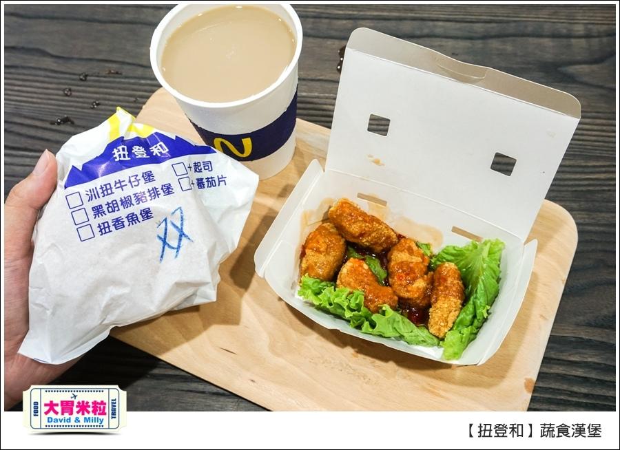 高雄蔬素食推薦@扭登和蔬食速食漢堡@大胃米粒0012.jpg