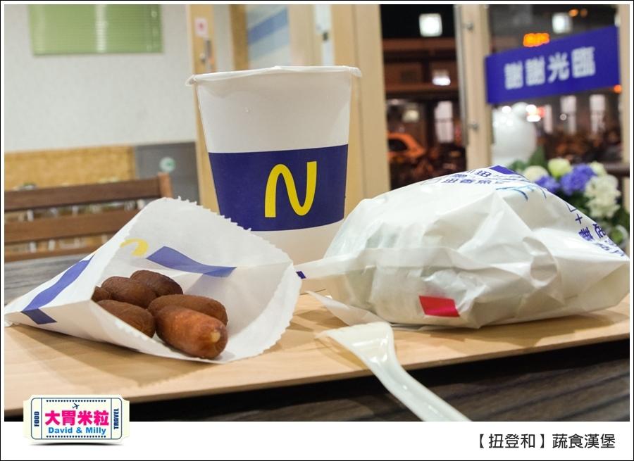 高雄蔬素食推薦@扭登和蔬食速食漢堡@大胃米粒0017.jpg