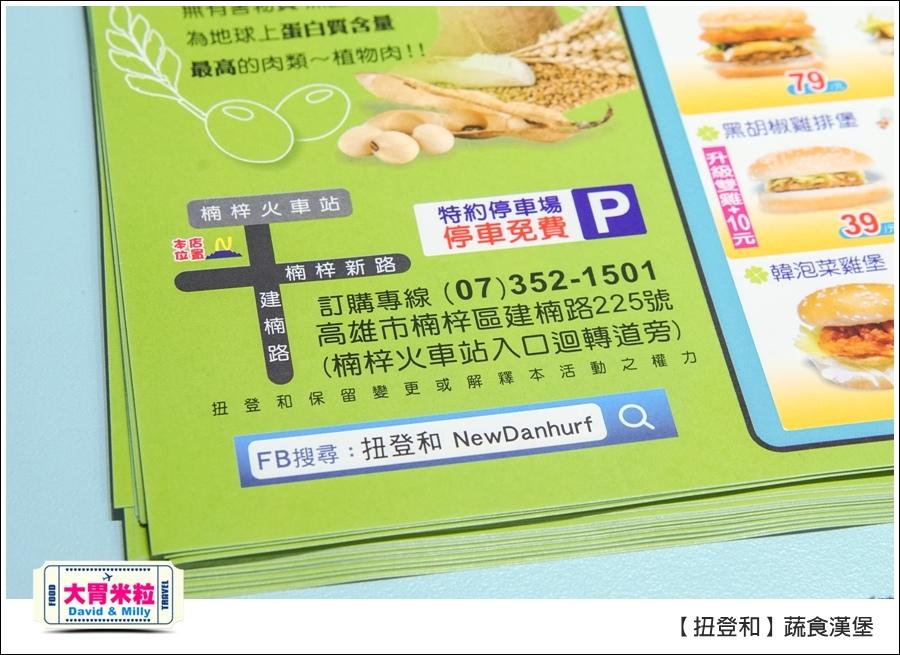 高雄蔬素食推薦@扭登和蔬食速食漢堡@大胃米粒0029.jpg