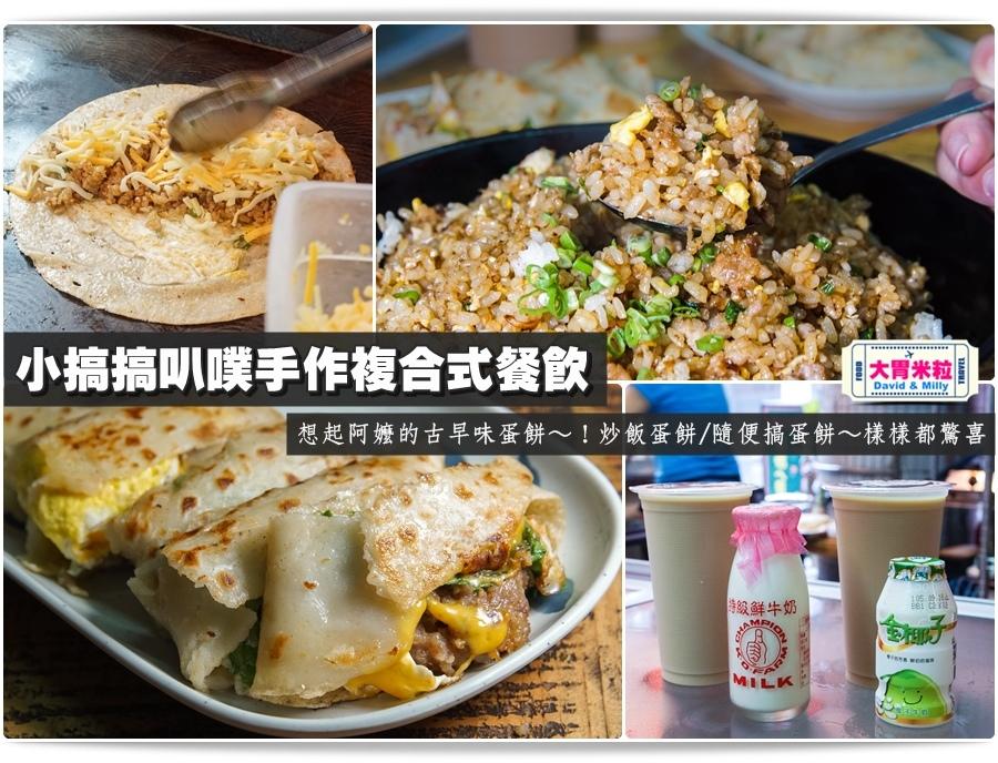 高雄蛋餅推薦@小搞搞手作早午餐@大胃米粒0035.jpg