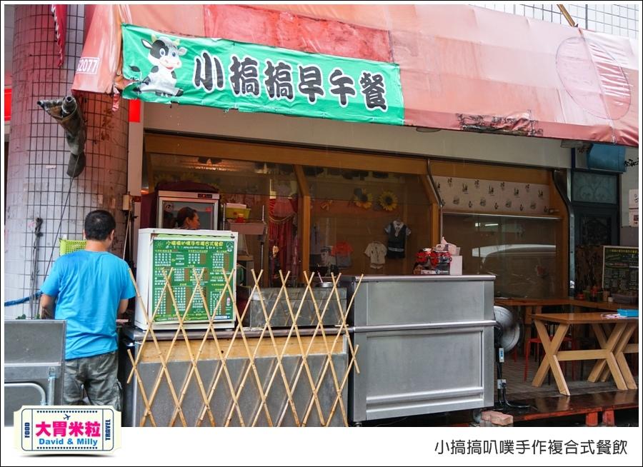高雄蛋餅推薦@小搞搞手作早午餐@大胃米粒0001.jpg