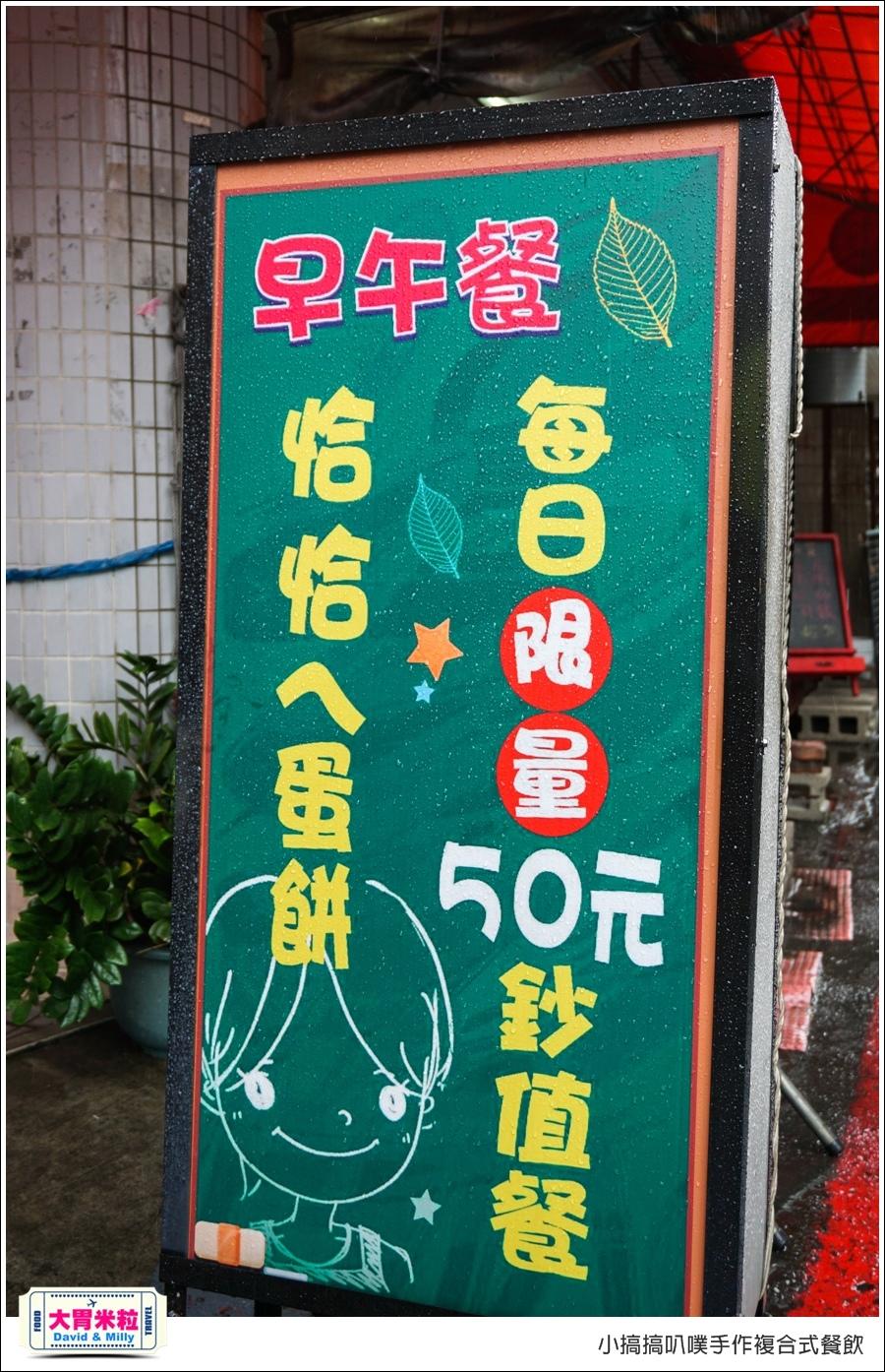高雄蛋餅推薦@小搞搞手作早午餐@大胃米粒0004.jpg