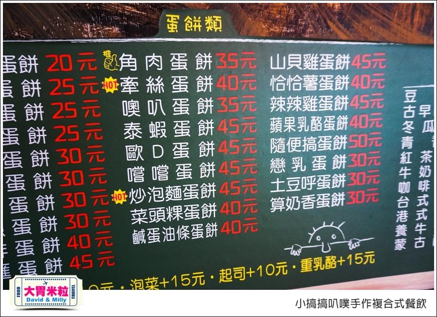 高雄蛋餅推薦@小搞搞手作早午餐@大胃米粒0003.jpg