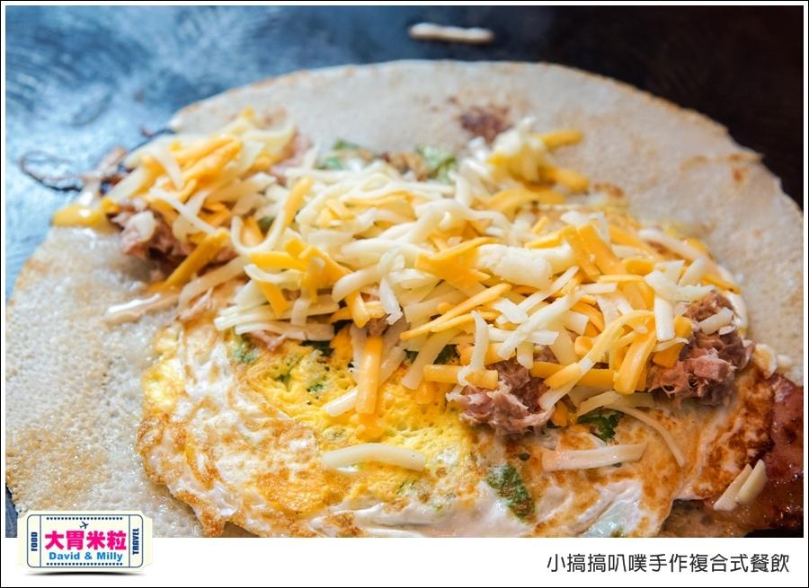 高雄蛋餅推薦@小搞搞手作早午餐@大胃米粒0018.jpg