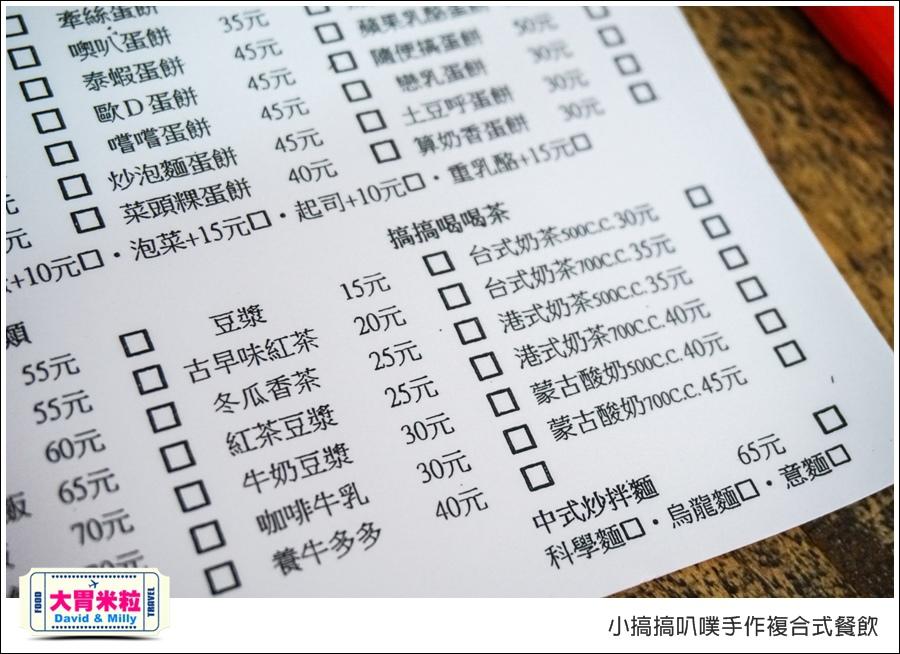高雄蛋餅推薦@小搞搞手作早午餐@大胃米粒0037.jpg