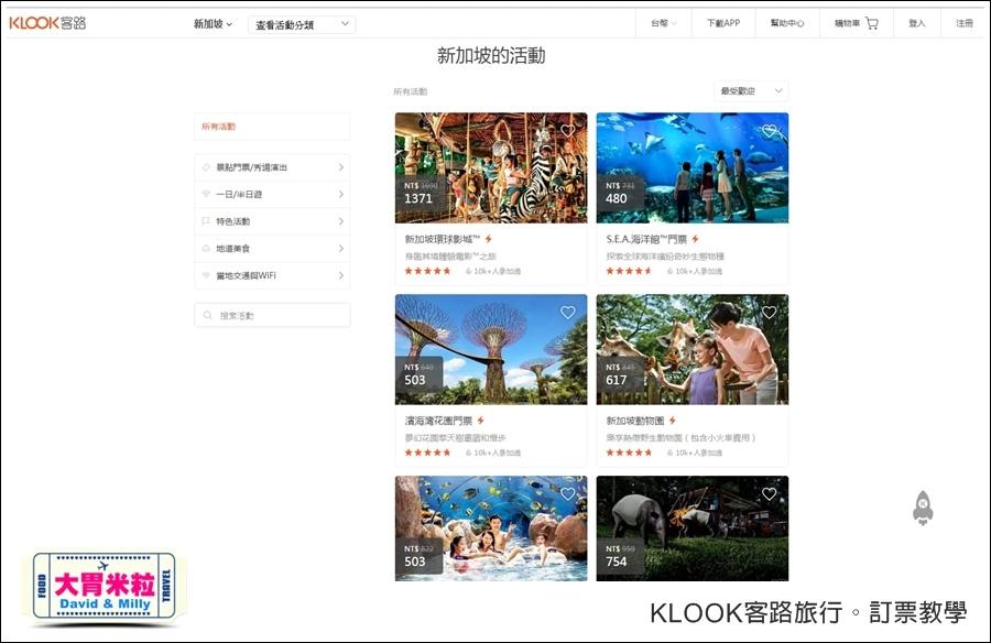 Klook 客路旅行APP推薦@新加坡必玩景點@大胃米粒0006.jpg