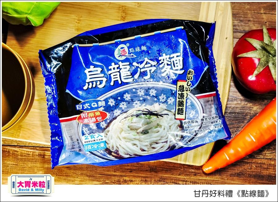 急凍熟麵條推薦@甘丹好料禮x點線麵油蔥酥乾拌麵@大胃米粒0036.jpg