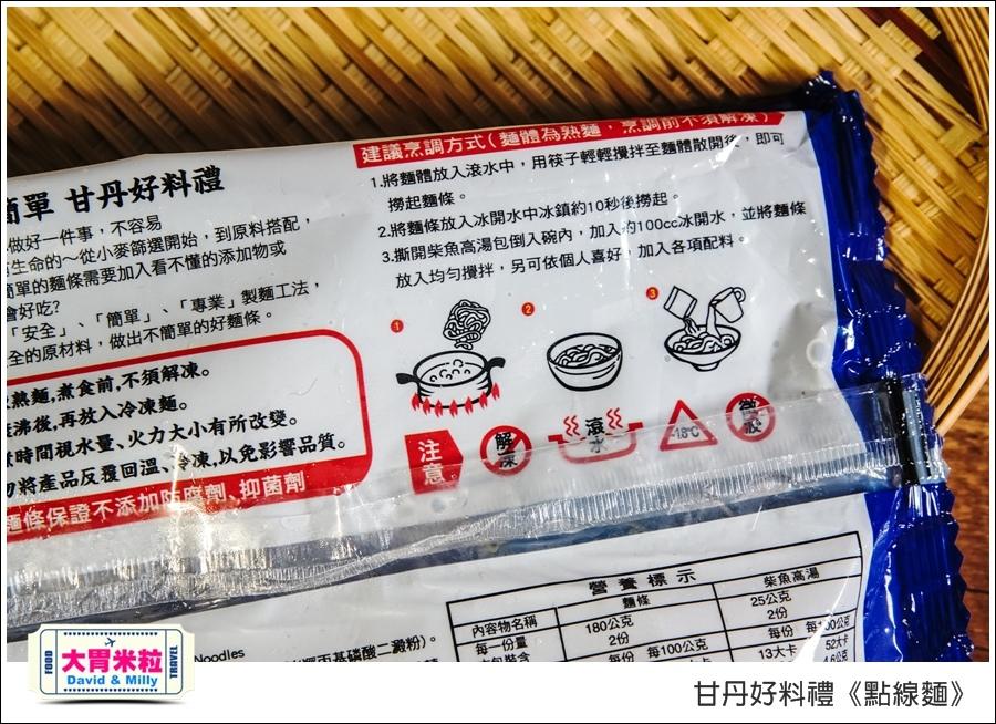 急凍熟麵條推薦@甘丹好料禮x點線麵油蔥酥乾拌麵@大胃米粒0005.jpg