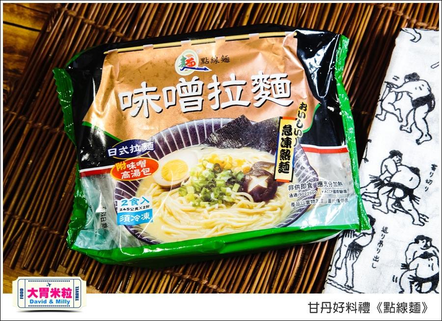 急凍熟麵條推薦@甘丹好料禮x點線麵油蔥酥乾拌麵@大胃米粒0013.jpg