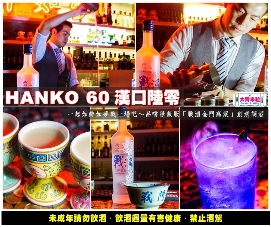 西門町酒吧推薦@HANKO 60 漢口陸零x戰酒金門高粱酒@大胃米粒0060.jpg