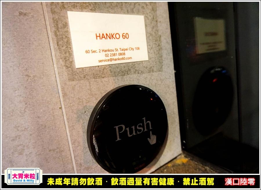 西門町酒吧推薦@HANKO 60 漢口陸零x戰酒金門高粱酒@大胃米粒0004.jpg