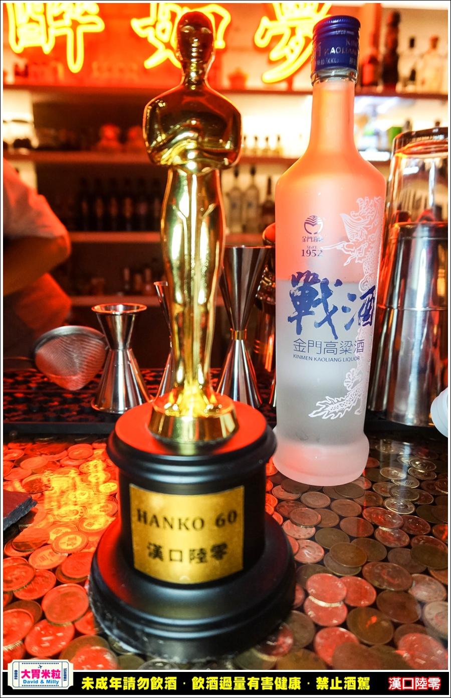 西門町酒吧推薦@HANKO 60 漢口陸零x戰酒金門高粱酒@大胃米粒0015.jpg