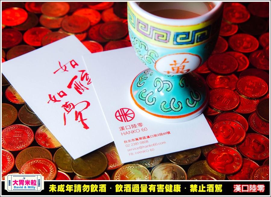 西門町酒吧推薦@HANKO 60 漢口陸零x戰酒金門高粱酒@大胃米粒0058.jpg