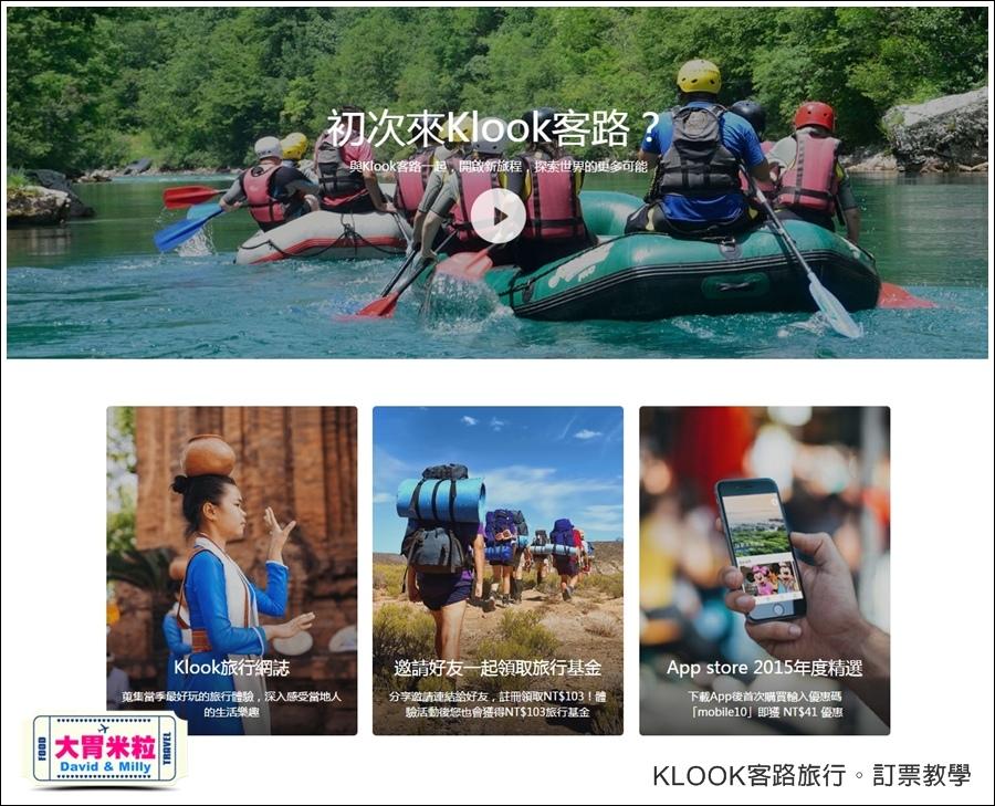 Klook 客路旅行APP推薦@新加坡必玩景點@大胃米粒0004.jpg
