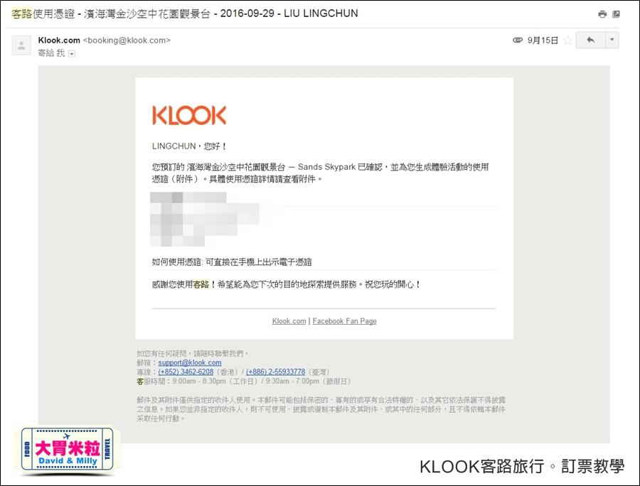 Klook 客路旅行APP推薦@新加坡必玩景點@大胃米粒0011.jpg