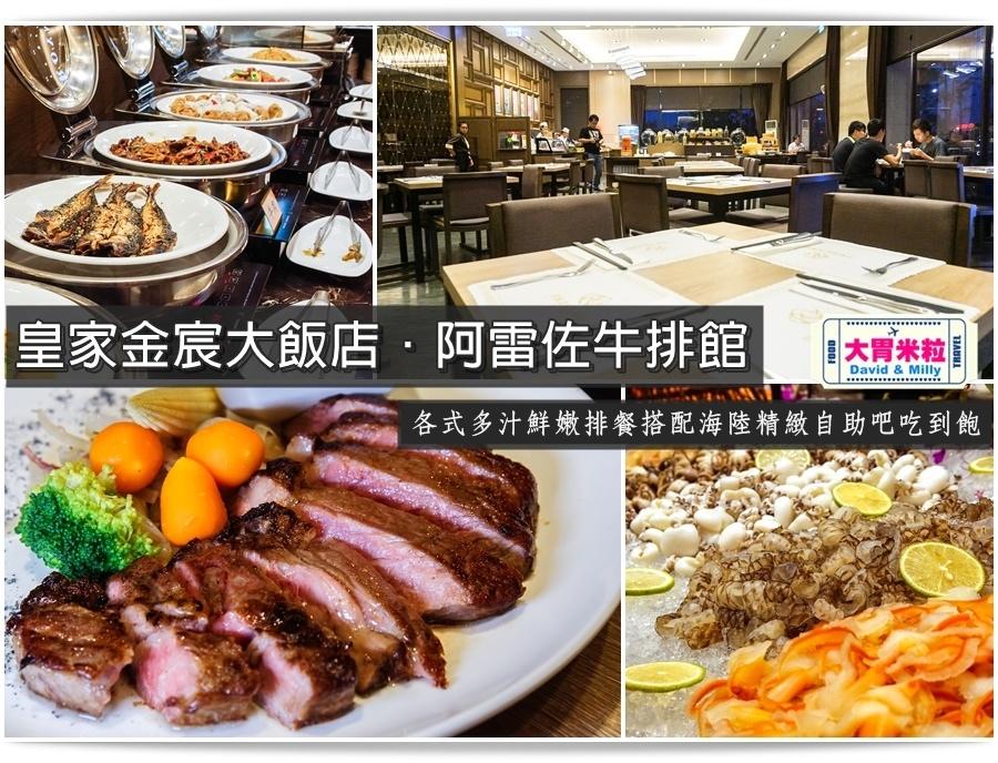鳳山牛排餐廳推薦@皇家金宸飯店阿雷佐牛排館@大胃米粒0040.jpg