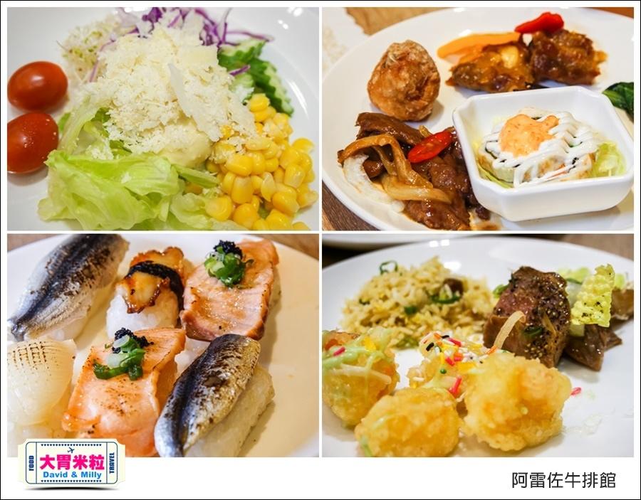 鳳山牛排餐廳推薦@皇家金宸飯店阿雷佐牛排館@大胃米粒0036.jpg