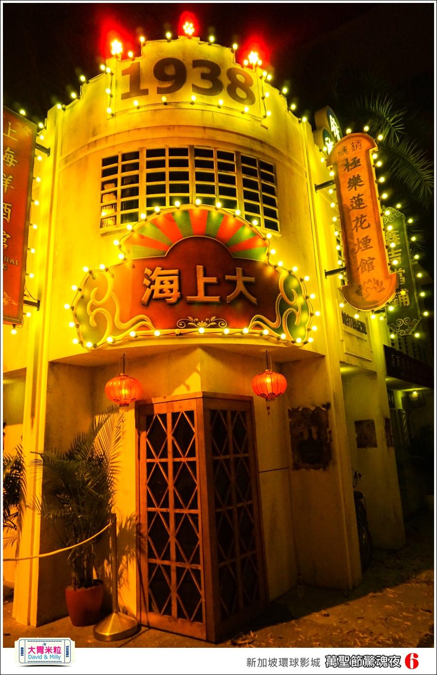 新加坡環球影城萬聖節驚魂夜6@大胃米粒025.jpg