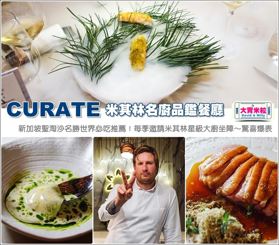 新加坡聖淘沙名勝世界-新加坡名廚餐廳必吃推薦1-CURATE米其林名廚品鑑餐廳@大胃米粒0058.jpg