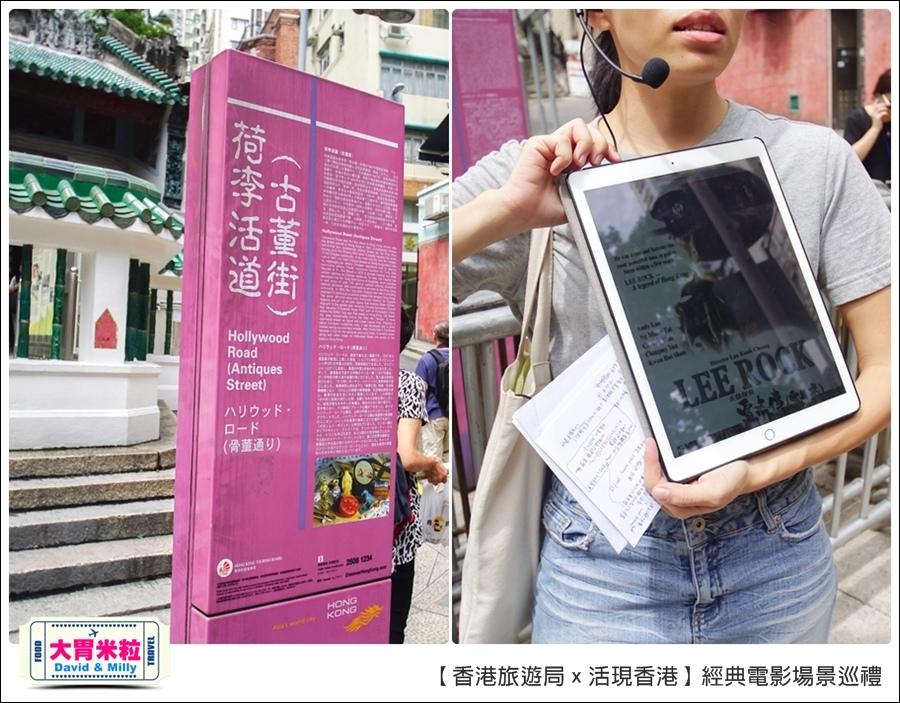 香港必玩景點推薦@港旅局x活現香港電影場景之旅@大胃米粒0040.jpg