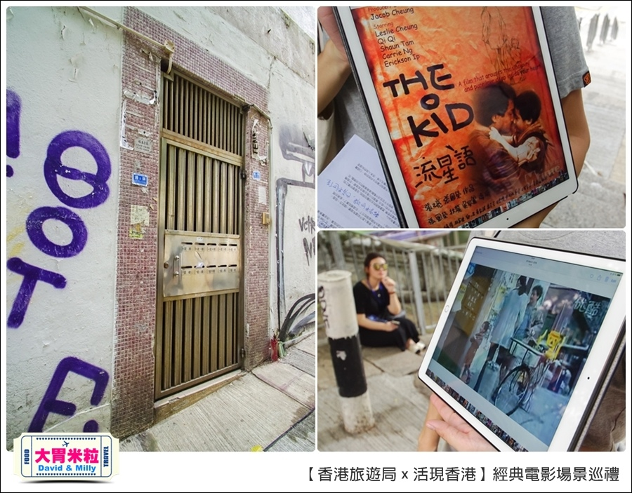 香港必玩景點推薦@港旅局x活現香港電影場景之旅@大胃米粒0053.jpg