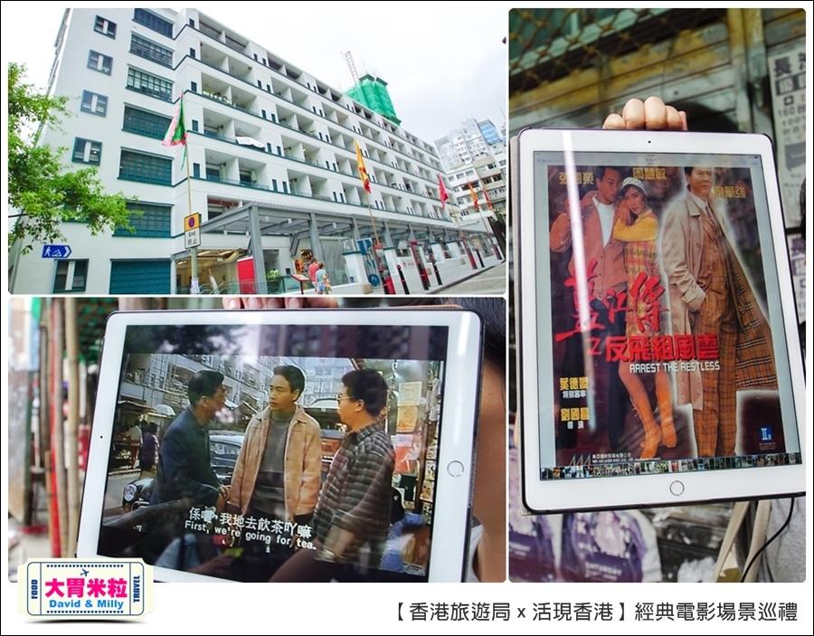 香港必玩景點推薦@港旅局x活現香港電影場景之旅@大胃米粒0054.jpg