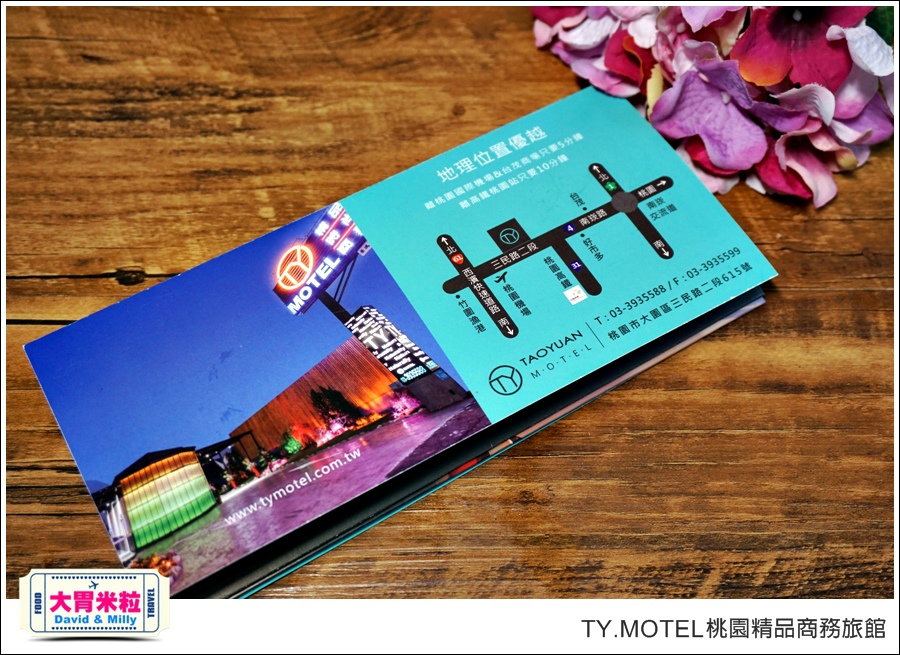 2016桃園機場周邊住宿推薦@TY.MOTEL 桃園精品商務旅館@大胃米粒0071.JPG