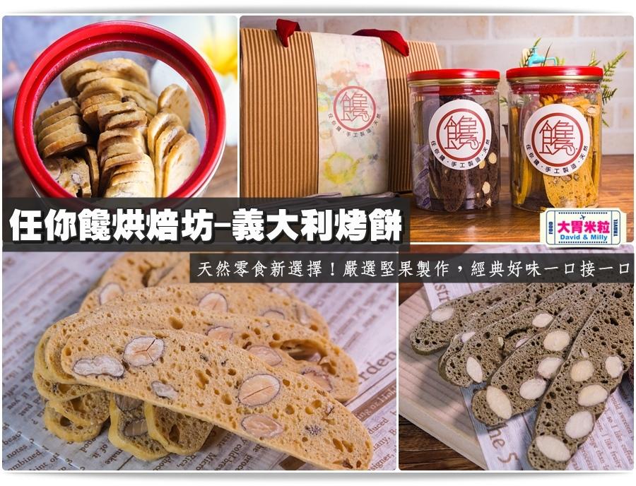 宅配手工餅乾推薦@任你饞烘焙坊義大利烤餅@大胃米粒0017.jpg