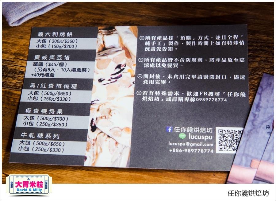 宅配手工餅乾推薦@任你饞烘焙坊義大利烤餅@大胃米粒0005.jpg