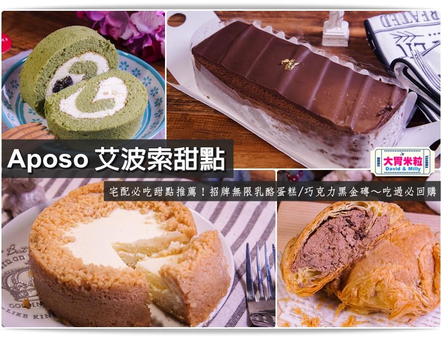 宅配甜點蛋糕推薦@Aposo艾波索幸福甜點@大胃米粒0034.jpg