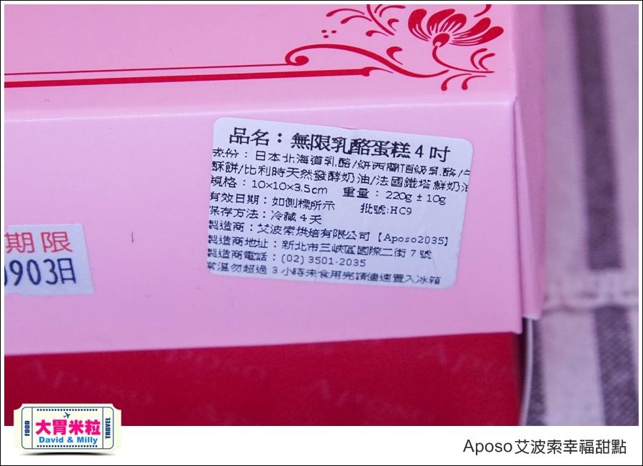 宅配甜點蛋糕推薦@Aposo艾波索幸福甜點@大胃米粒0002.jpg