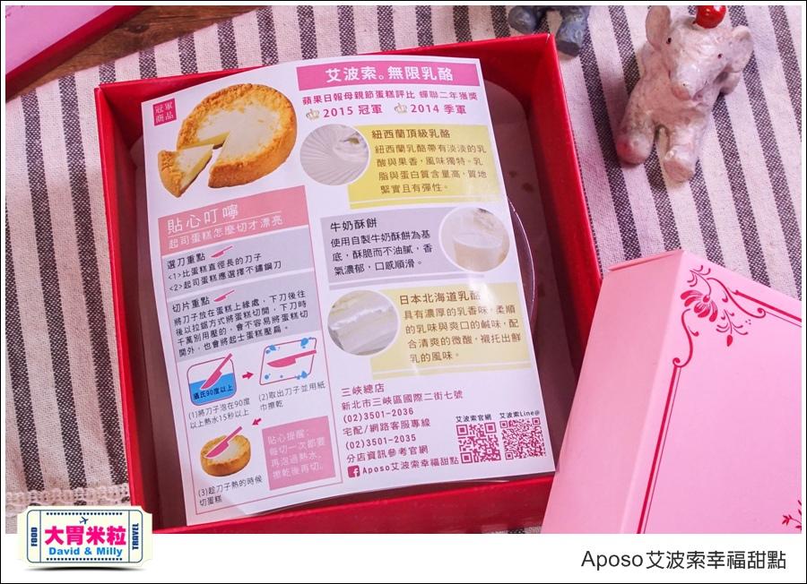 宅配甜點蛋糕推薦@Aposo艾波索幸福甜點@大胃米粒0003.jpg