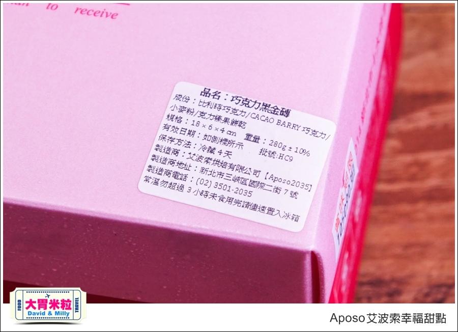 宅配甜點蛋糕推薦@Aposo艾波索幸福甜點@大胃米粒0014.jpg