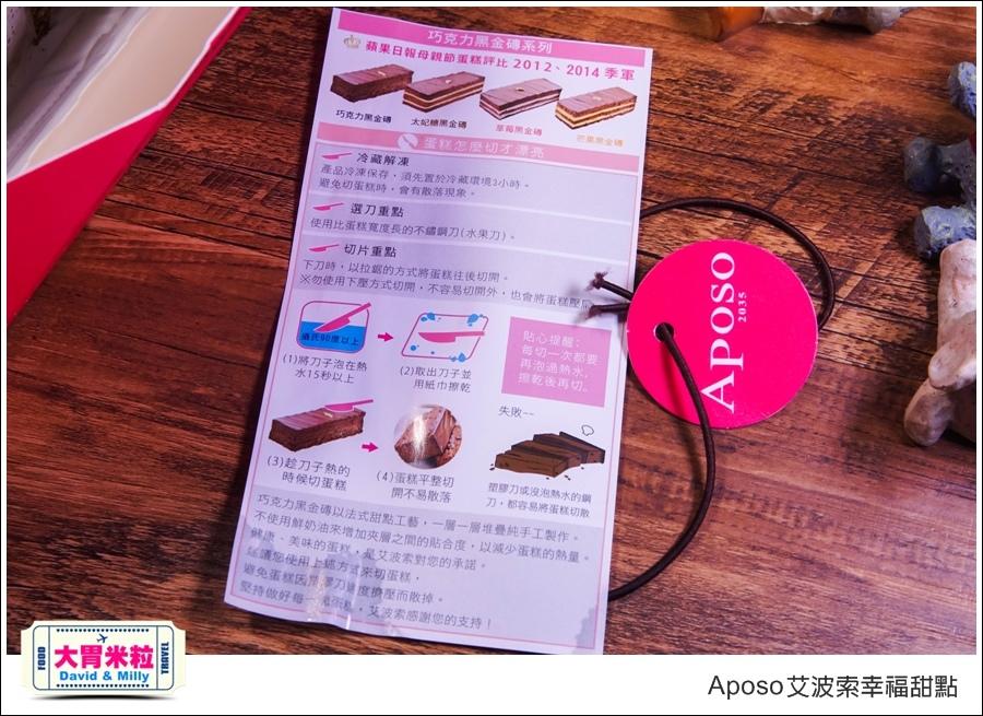 宅配甜點蛋糕推薦@Aposo艾波索幸福甜點@大胃米粒0018.jpg